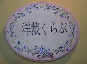 Yousaikurabu