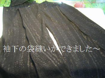 Omotesode_5