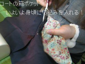 Kouryuukai11_066