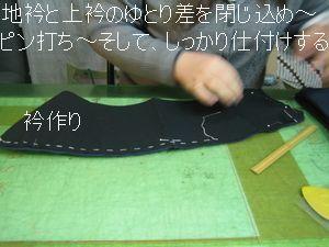 Kouryuukai11_080
