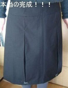 Box_pleats_skirt